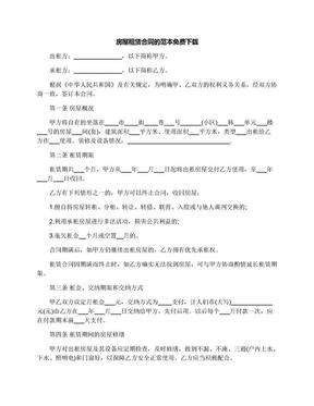 房屋租赁合同的范本免费下载.docx