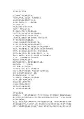 大学毕业感言.docx