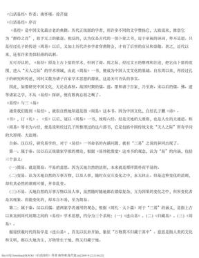 《白话易经》作者_南怀瑾.徐芹庭.pdf