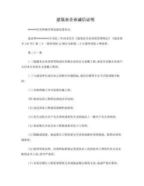 建筑业企业诚信证明.doc