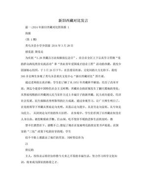 新旧西藏对比发言.doc