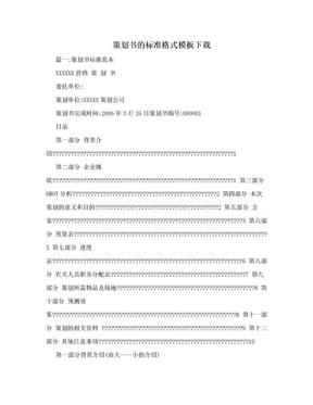 策划书的标准格式模板下载.doc