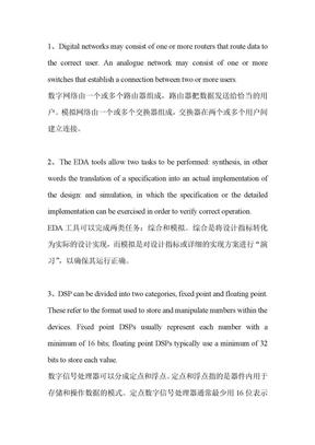 电子信息工程专业英语翻译练习.doc