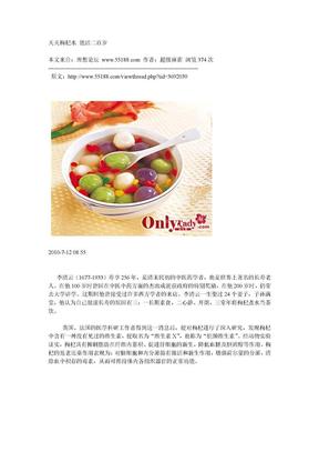 天天枸杞水 能活二百岁.doc