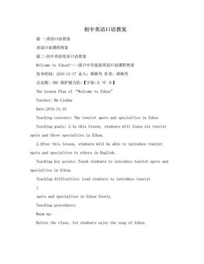 初中英语口语教案.doc