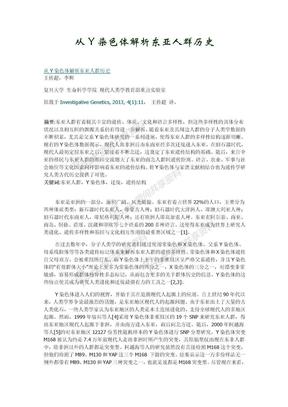 从Y染色体解析东亚人群历史.doc