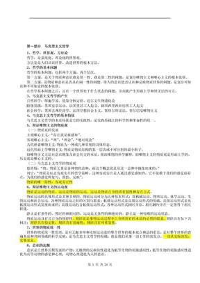 事业单位考试公共基础知识.doc