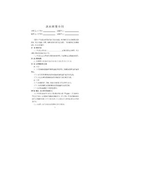 简单店面租赁合同范本.doc