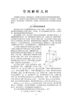 空间解析几何.pdf