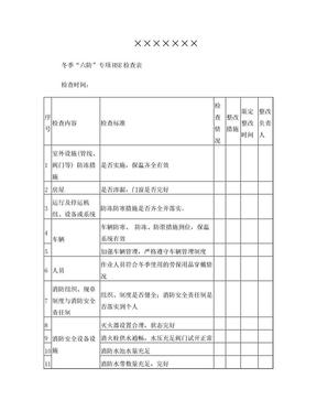 """冬季""""六防""""安全检查表.doc"""