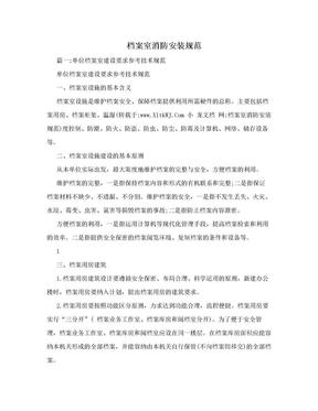 档案室消防安装规范.doc