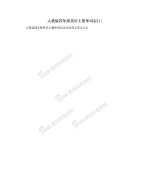人教版四年级英语上册单词表[1].doc