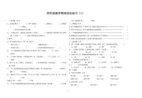 小学数学四年级下册期末模拟试卷苏教版.doc