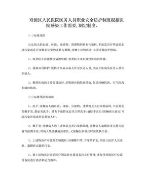 医务人员职业安全防护制度 (1).doc