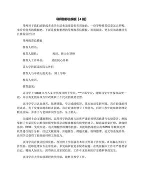 导师推荐信模板【4篇】.docx
