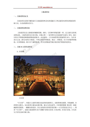 上海老洋房.doc