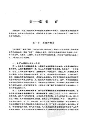 教育学(2009年版)王道俊、郭文安11章缺(第342页).pdf