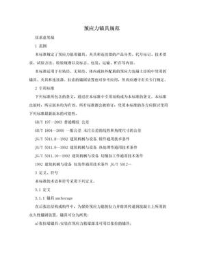 预应力锚具规范.doc