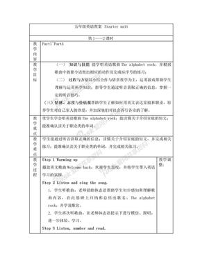 打印)外研社join in五年级下册英语Starter unit 单元教案.doc