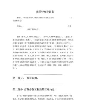 建筑工程质量管理协议书.doc