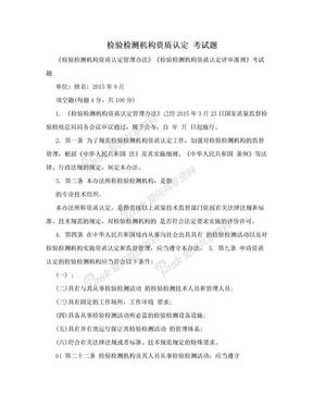 检验检测机构资质认定 考试题.doc