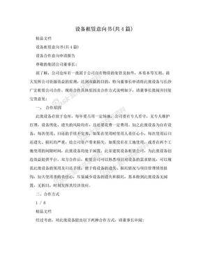 设备租赁意向书(共4篇).doc