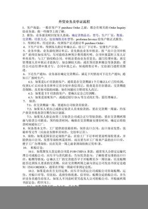 外贸业务及单证流程.doc