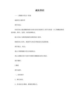 藏族舞蹈教案.doc