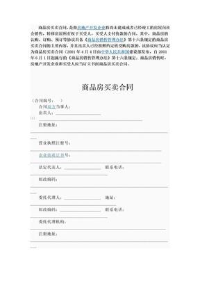 商品房买卖合同(百度百科).doc