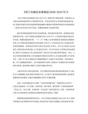 济宁市城市总体规划(2008-2030年)》说明.doc