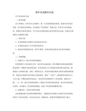 初中劳动教育计划.doc