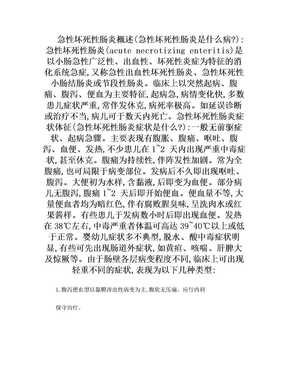 急性坏死性小肠结肠炎(NEC).doc