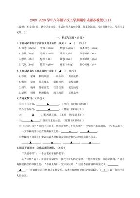 2019-2020学年八年级语文上学期期中试题苏教版(III).doc