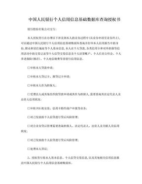 中国人民银行个人信用信息基础数据库查询授权书.doc