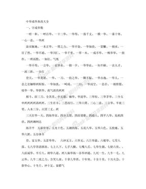 中华成语故事典故大全.doc