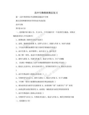 高中生物教材教法复习.doc