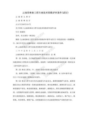 云南省林业工程专业技术资格评审条件(试行).doc
