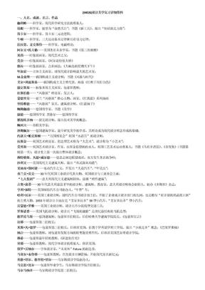 艺术设计与美学(04026)复习资料.docx