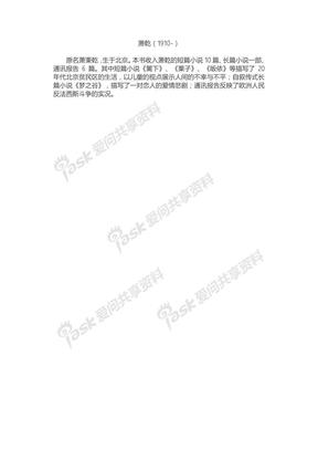 萧乾文集.PDF