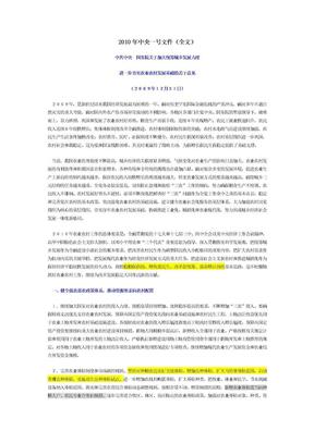 中央历年中央一号文件2010中央一号文件.doc