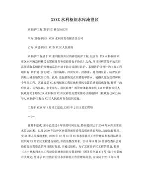 河堤防护工程移交协议书(定稿版).doc