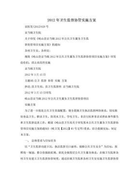 2012年卫生监督协管实施方案.doc