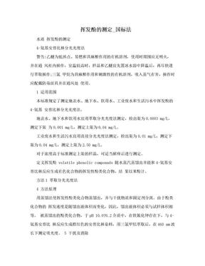 挥发酚的测定_国标法.doc