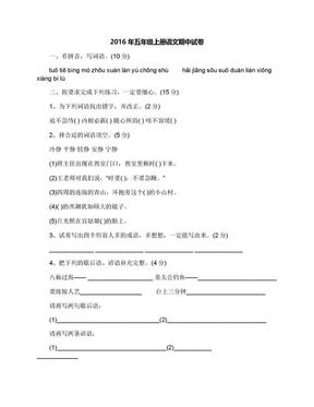 2016年五年级上册语文期中试卷.docx