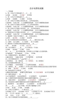 浙江省杭州市会计电算化准确率最高的版本.doc