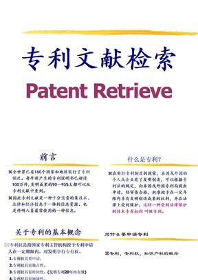 专利检索教程.ppt