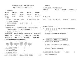 北师大版三年级上册数学期末  试卷 (7).doc