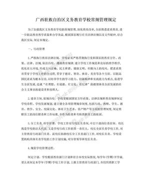 广西壮族自治区义务教育学校常规管理规定.doc