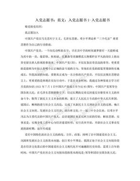 入党志愿书:范文:入党志愿书1-入党志愿书.doc