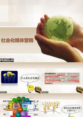 中国式社会化媒体营销2011.ppt